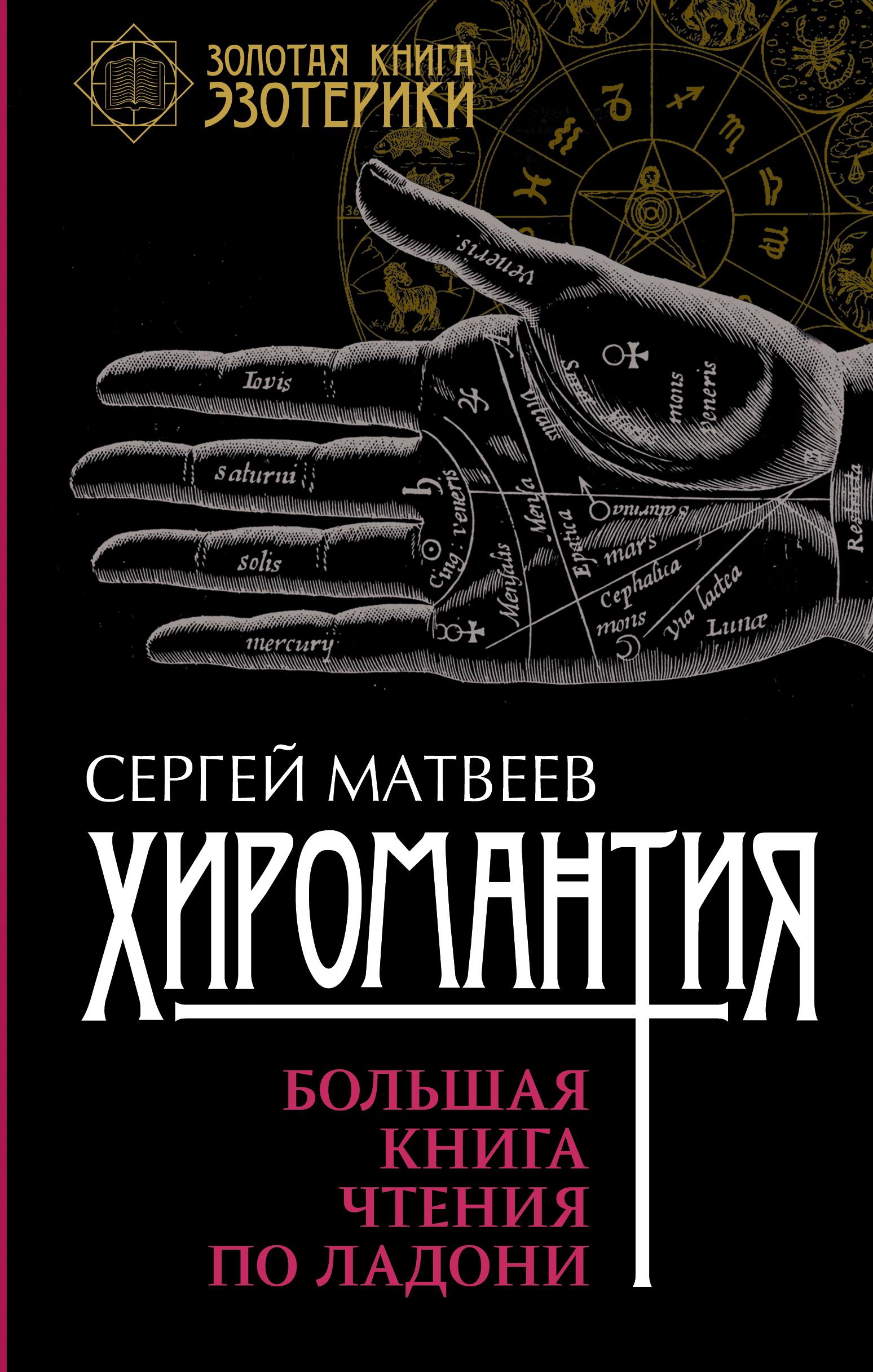 Сергей Матвеев Хиромантия. Большая книга чтения по ладони
