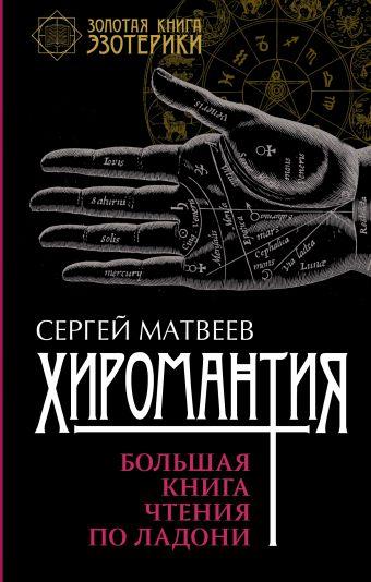 Хиромантия. Большая книга чтения по ладони Матвеев С.А.