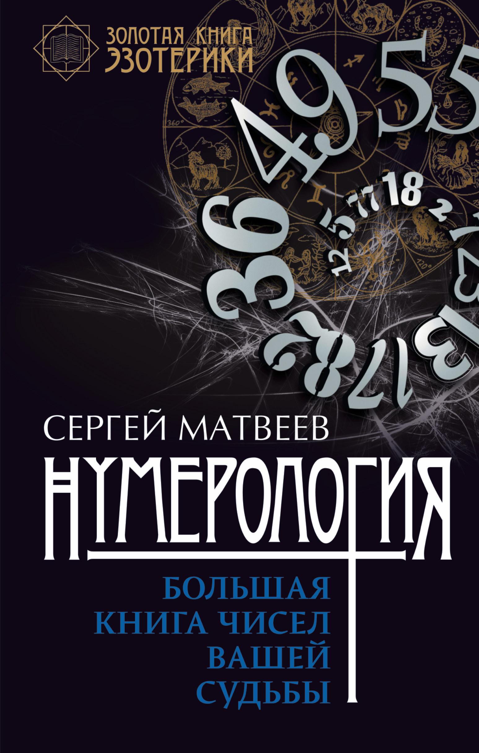 Сергей Матвеев Нумерология. Большая книга чисел вашей судьбы