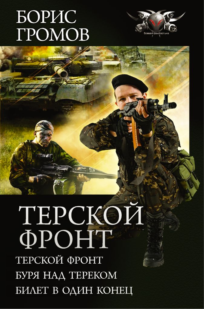 Терской фронт Громов Б.Н.