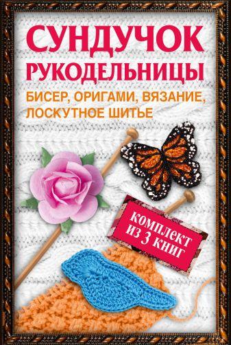 Сундучок рукодельницы: бисер, вязание, лоскутное шитье, оригами