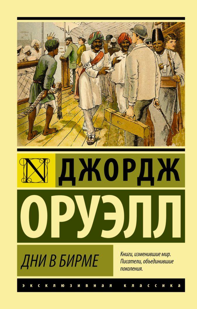 Джордж Оруэлл - Дни в Бирме обложка книги