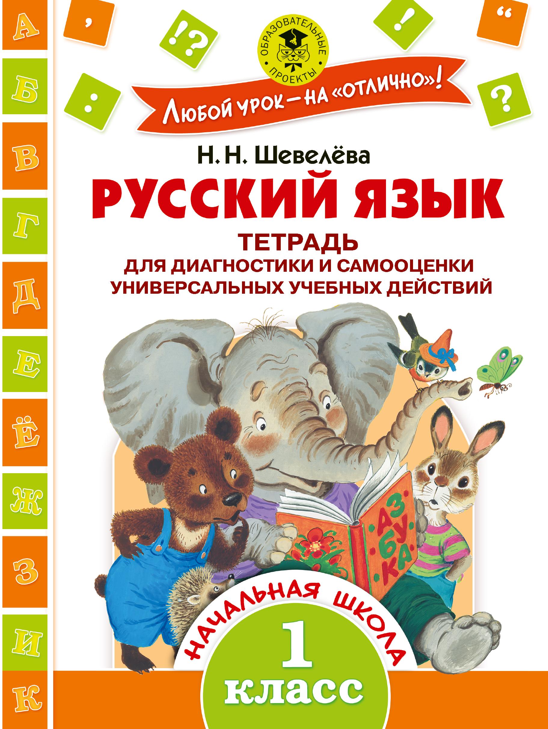 Шевелёва Н.Н. Русский язык. Тетрадь для диагностики и самооценки универсальных учебных действий. 1 класс