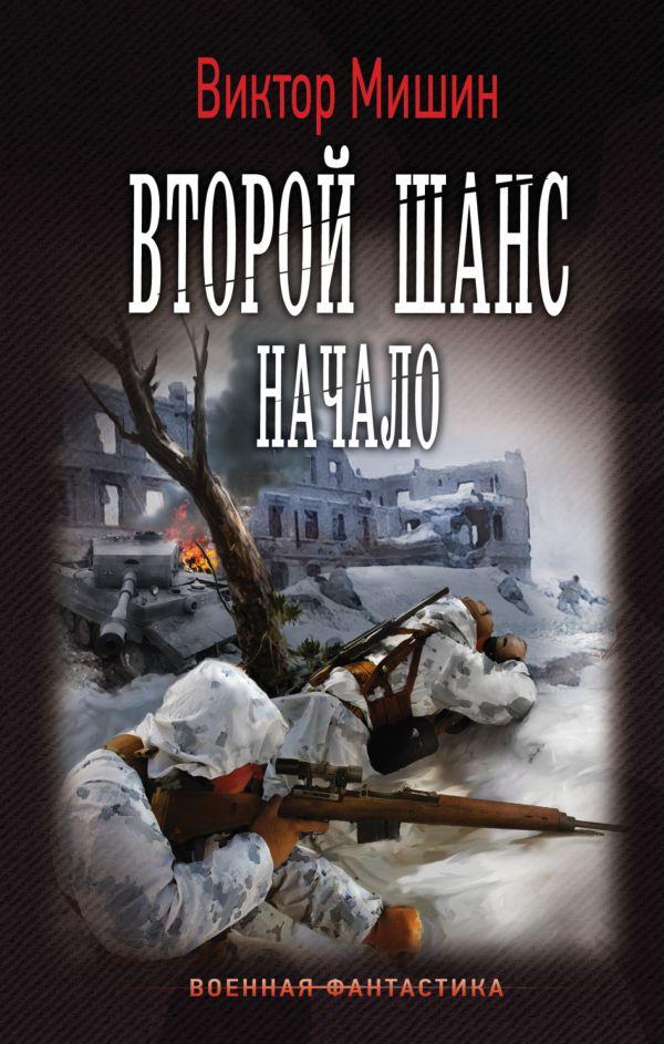 Начало Мишин Виктор