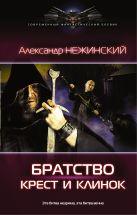 Александр Нежинский - Крест и клинок' обложка книги