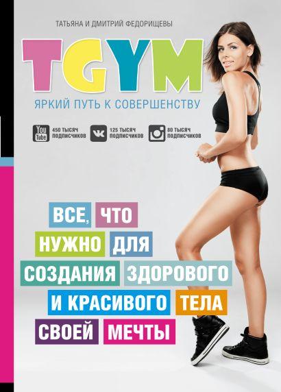 TGym - яркий путь к совершенству: все, что нужно для создания здорового и красивого тела своей мечты - фото 1