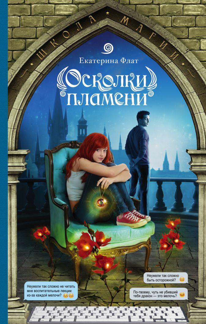Екатерина Флат - Осколки пламени обложка книги