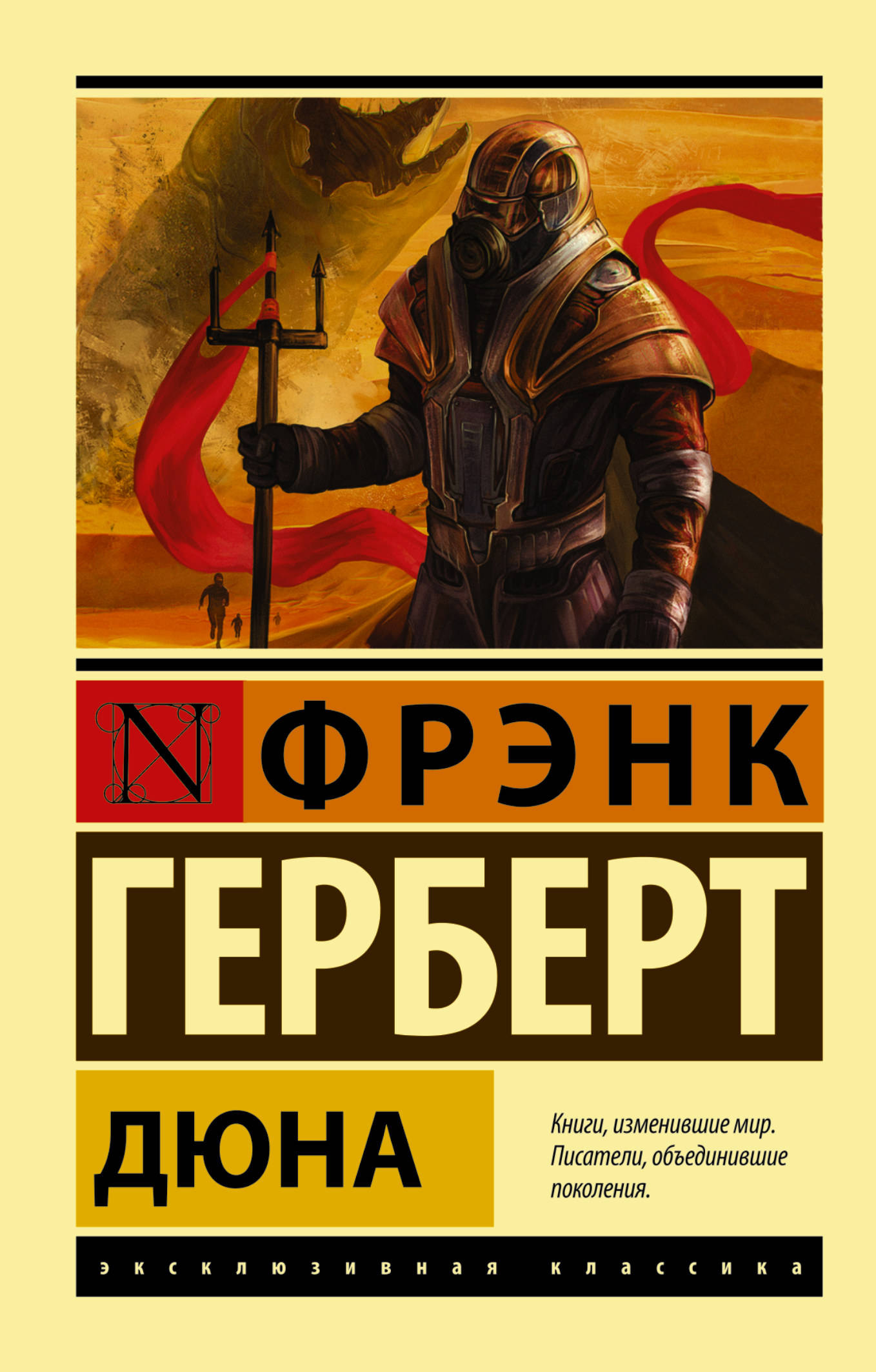 Герберт Ф. Дюна