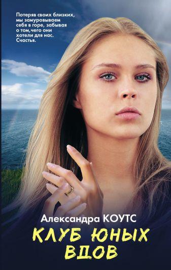 Александра Коутс - Клуб юных вдов обложка книги