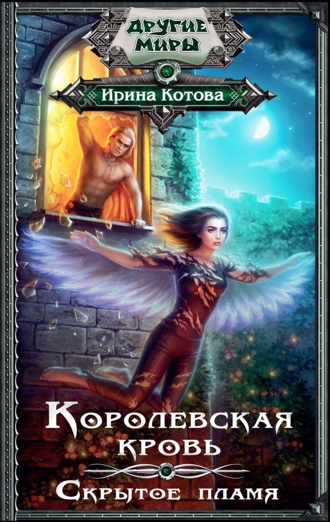 Ирина Котова - Королевская кровь. Скрытое пламя обложка книги
