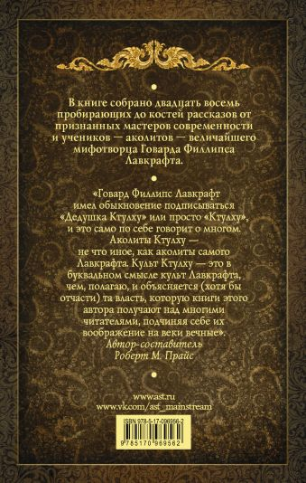 Культ Ктулху Роберт М. Прайс