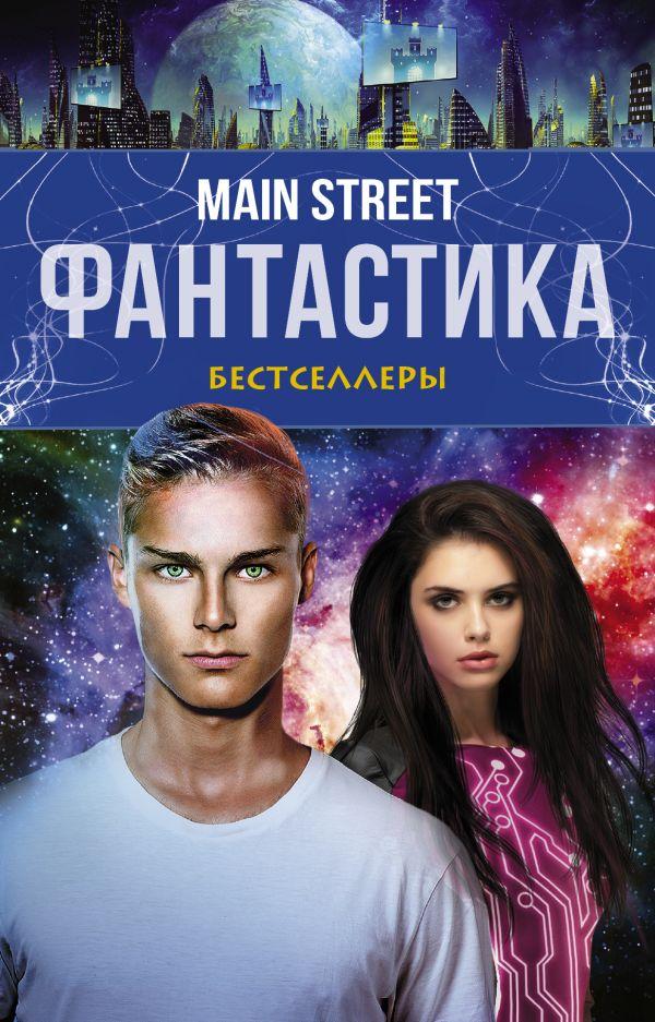 Main Street. Фантастика. The Best Хейг Мэтт, Росси Вероника, Бракен А.