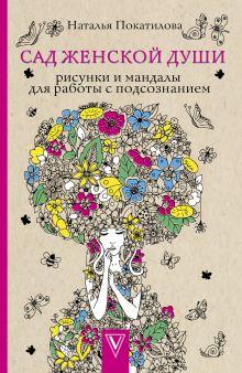 Сад женской души. Рисунки и мандалы для работы с подсознанием