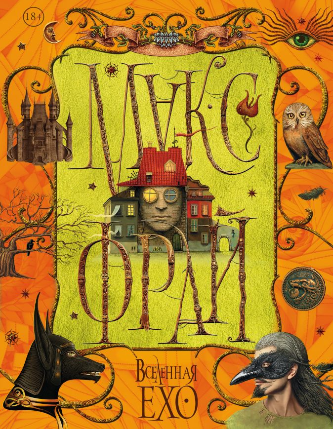 Макс Фрай - Вселенная Ехо обложка книги