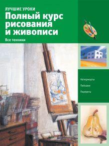 Искусство рисования (цветная)
