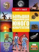 . - Большая энциклопедия юного изобретателя' обложка книги