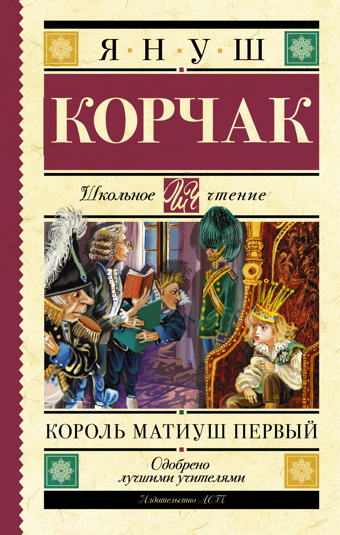 Корчак Я. Король Матиуш Первый цена 2017