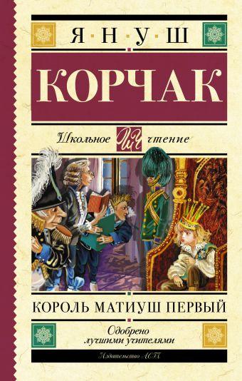 Король Матиуш Первый Корчак Я.