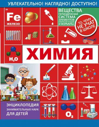 Л. Вайткене - Химия обложка книги