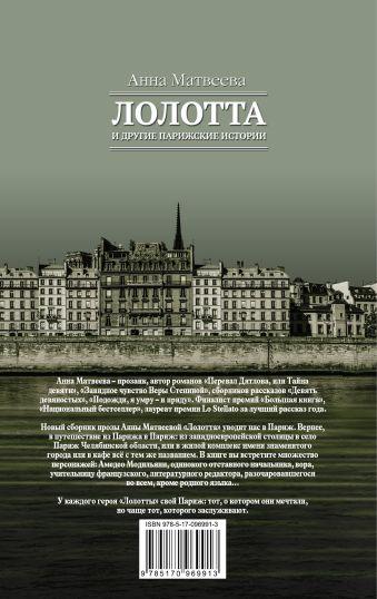 Лолотта и другие парижские истории Анна Матвеева