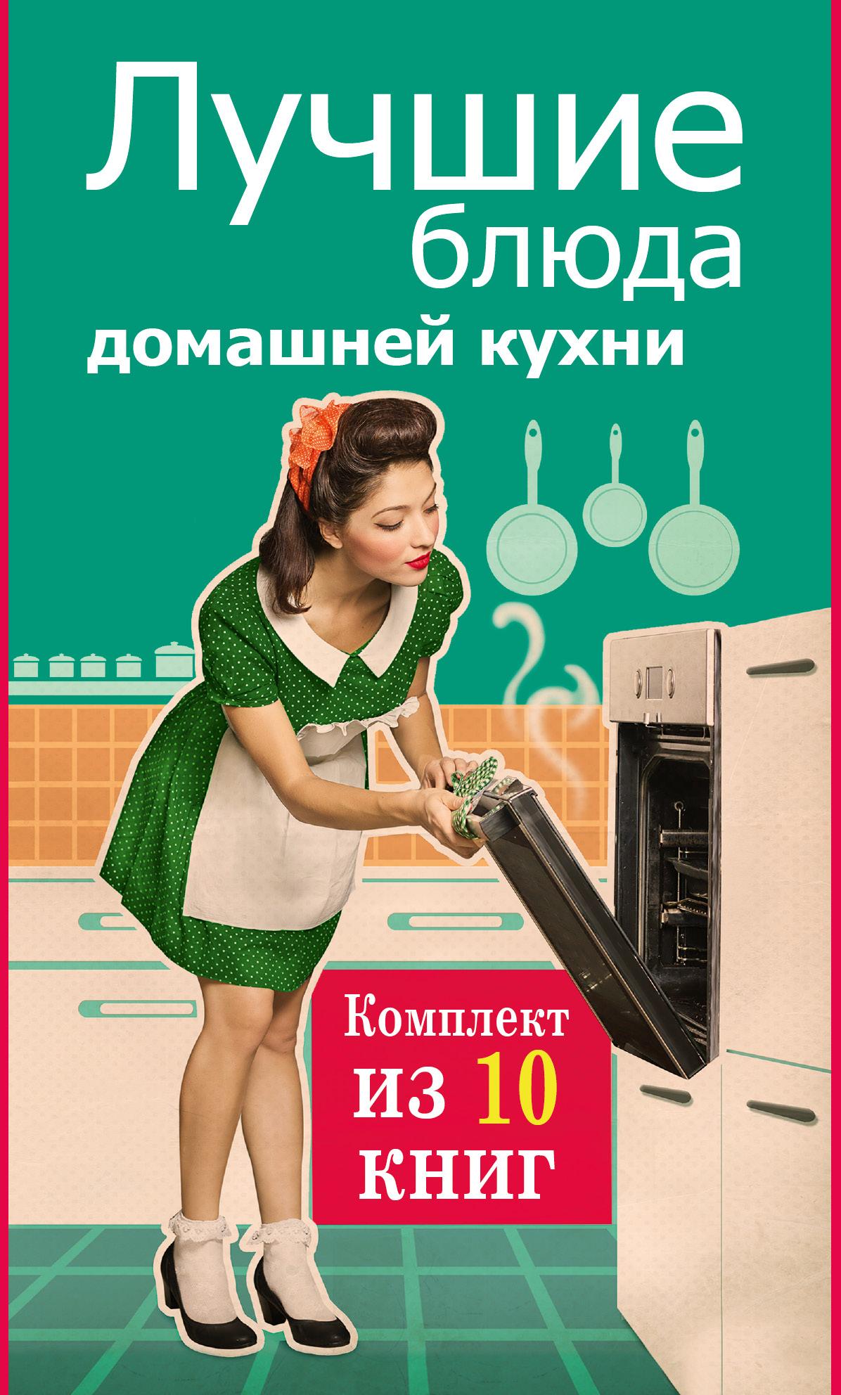 Лучшие блюда домашней кухни. праздничный стол лучший подарок хозяйке 4 лучшие книги
