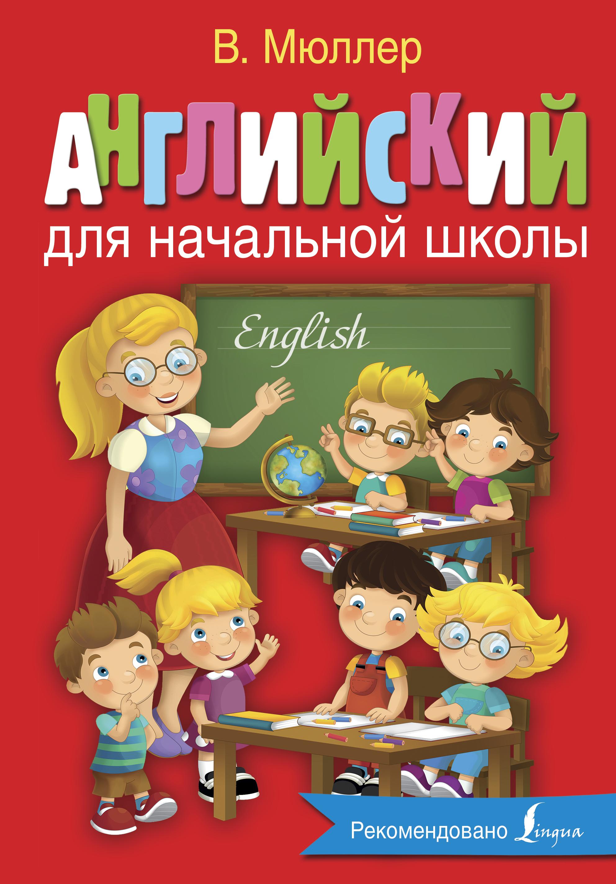 Мюллер В. Английский для начальной школы л а зайцева английский язык в рекламе учебное пособие
