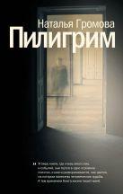 Громова Н.А. - Пилигрим' обложка книги