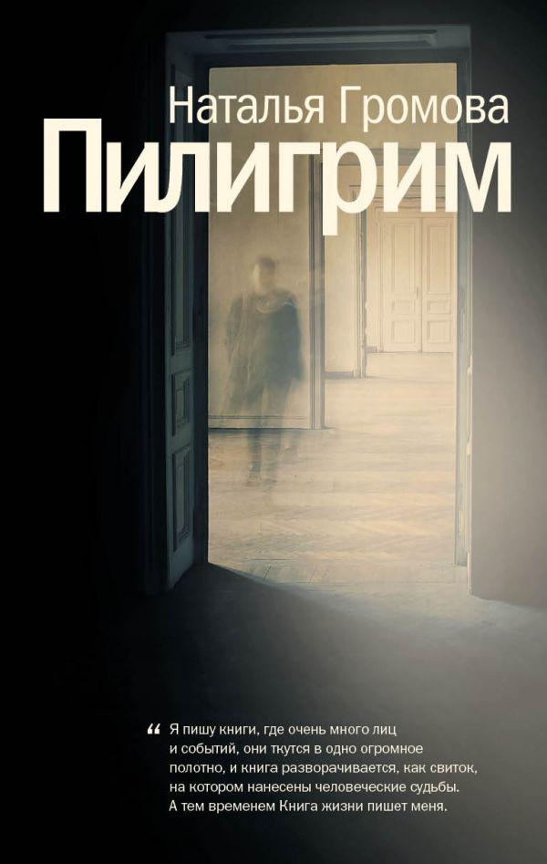 цены Громова Наталья Александровна Пилигрим