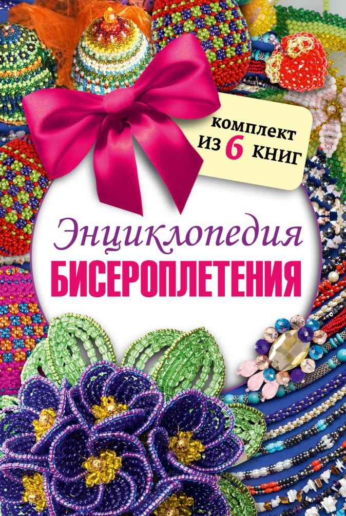 Энциклопедия бисероплетения