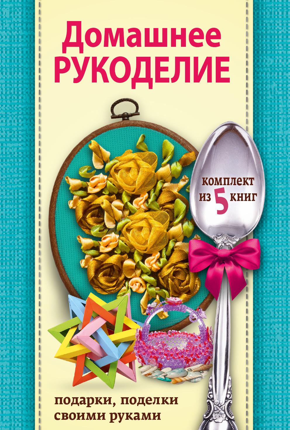 Домашнее рукоделие: подарки и поделки своими руками гирндт сюзанна разноцветные поделки из природных материалов