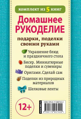 Домашнее рукоделие: подарки и поделки своими руками