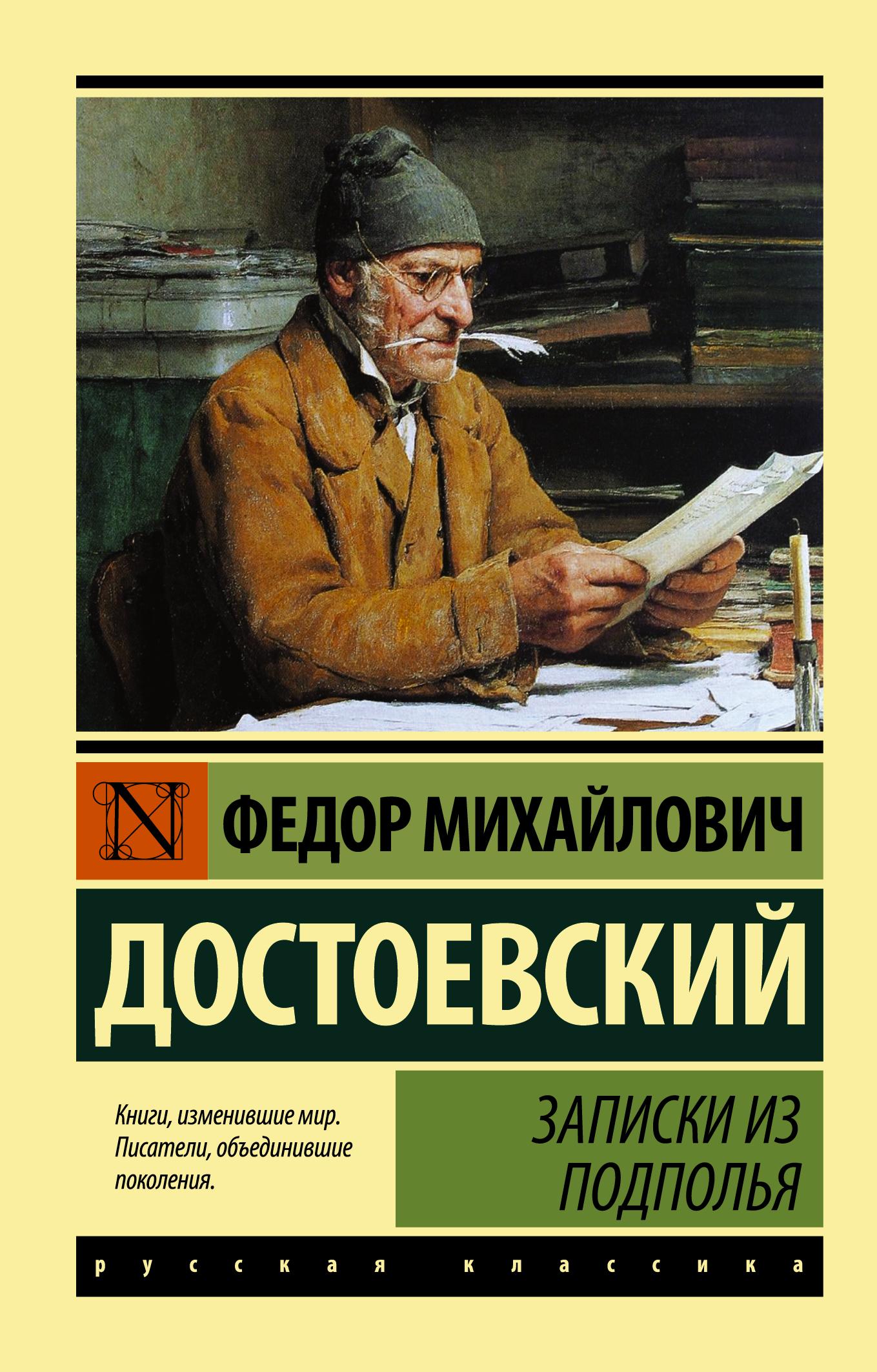 Федор Михайлович Достоевский Записки из подполья