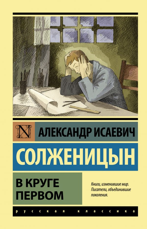 В круге первом Солженицын А.И.