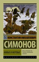 Константин Михайлович Симонов - Живые и мертвые. Часть 1' обложка книги