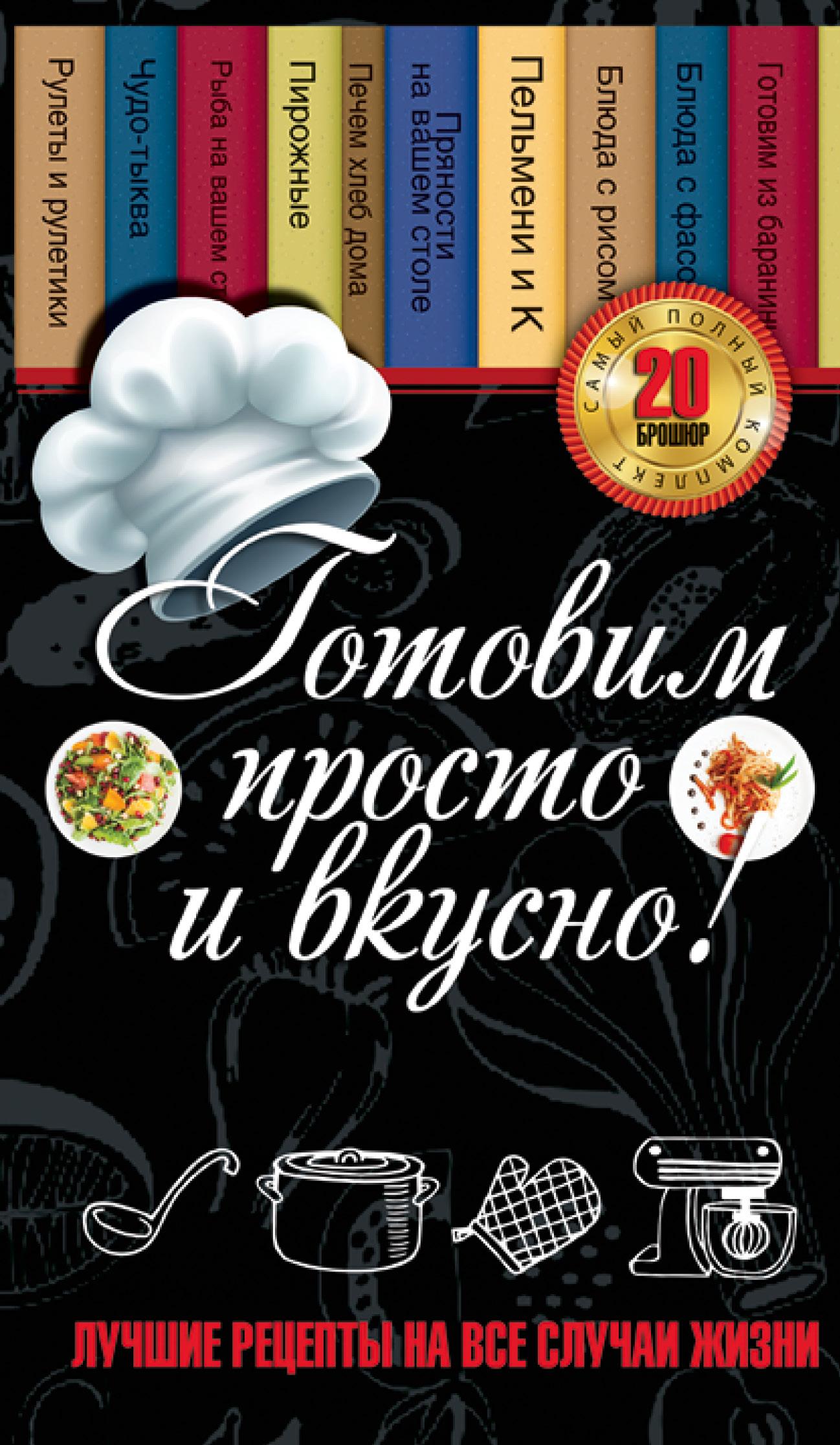 Готовим просто и вкусно. Лучшие рецепты на все случаи жизни 20 брошюр олег ольхов праздничные блюда на вашем столе