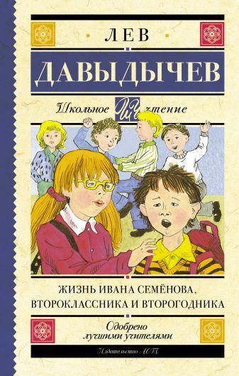 Давыдычев Л.И. - Жизнь Ивана Семёнова, второклассника и второгодника обложка книги