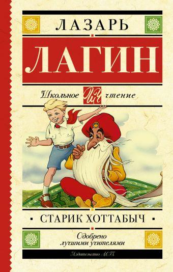 Старик Хоттабыч Лагин Л.И.