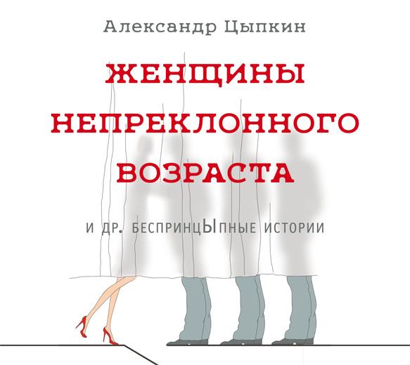 Цыпкин А. - Женщины непреклонного возраста (на CD диске) обложка книги