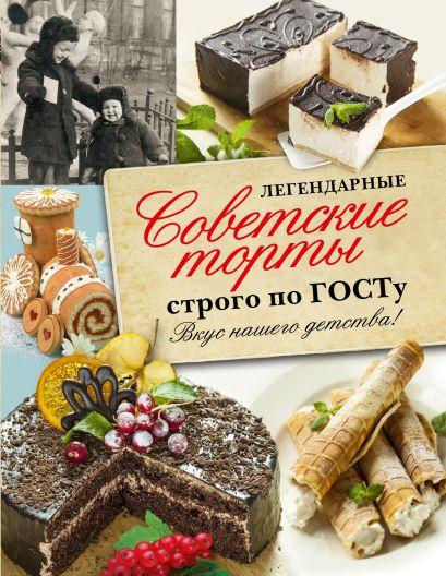 Легендарные советские торты строго по ГОСТу. - фото 1