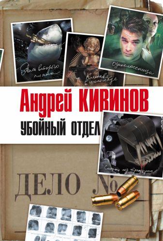 Кивинов А. - Убойный отдел обложка книги