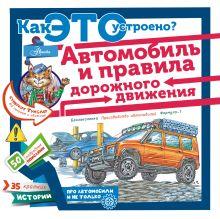 Автомобиль и правила дорожного движения