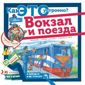 Вокзал и поезда Малов В.И.