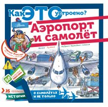 Аэропорт и самолёт