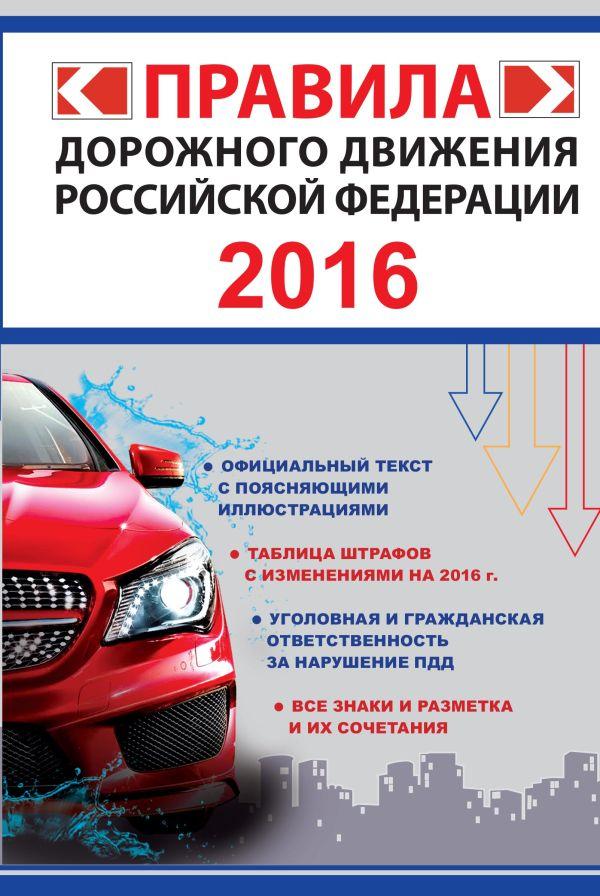 Правила дорожного движения Российской Федерации 2016 (по состоянию на 01.06.2016 г.) .