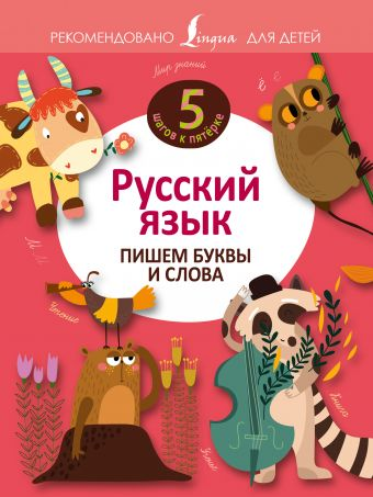 Русский язык. Пишем буквы и слова .
