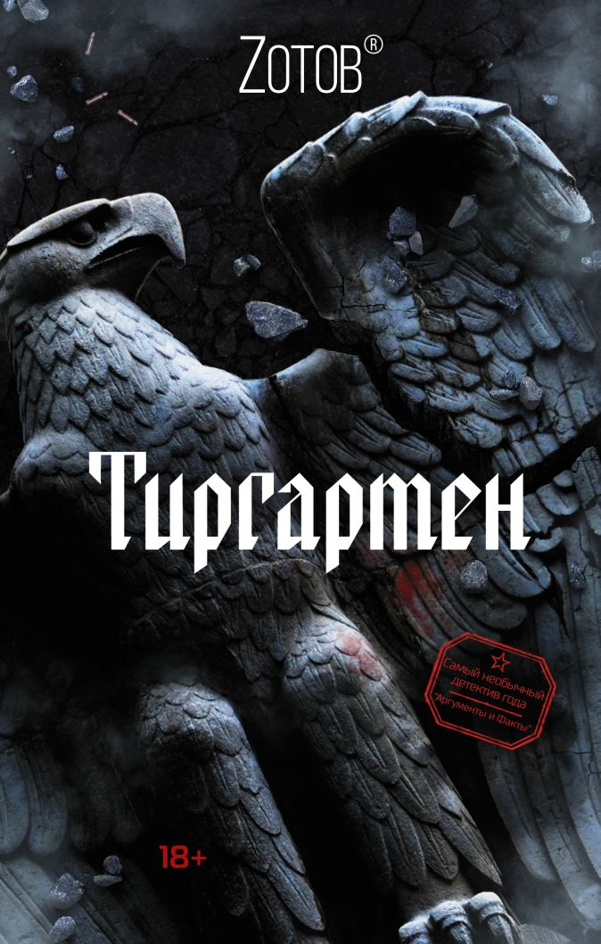 Тиргартен Zотов