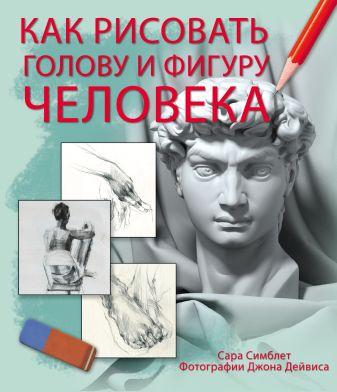Граблевская Т.А., Ильина Е.И. - Как рисовать голову и фигуру человека обложка книги