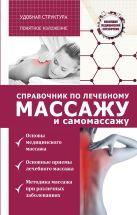 Кортунов В.А. - Справочник по лечебному массажу и самомассажу (от диагноза к лечению)' обложка книги