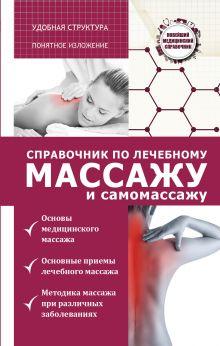 Справочник по лечебному массажу и самомассажу (от диагноза к лечению)