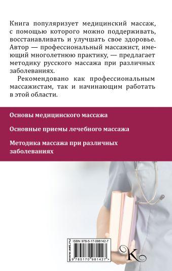 Справочник по лечебному массажу и самомассажу (от диагноза к лечению) Кортунов В.А.